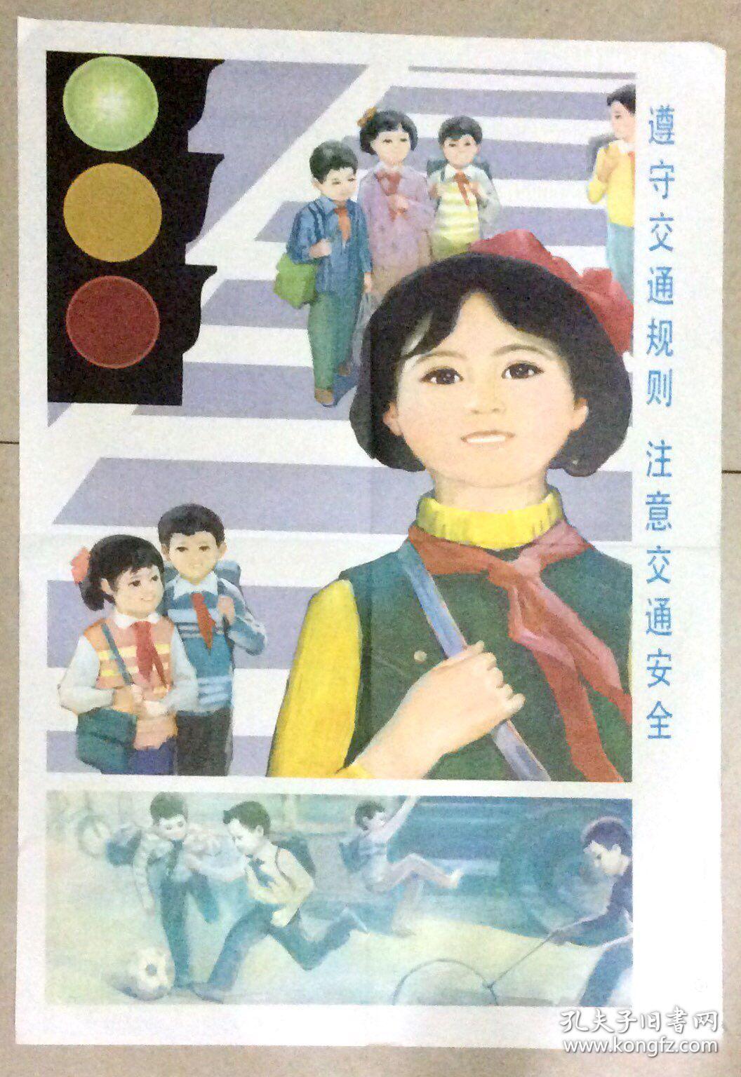 挂图交通并线汽车规则注意交通安全(2开1张)视频遵守视频教学教学图片