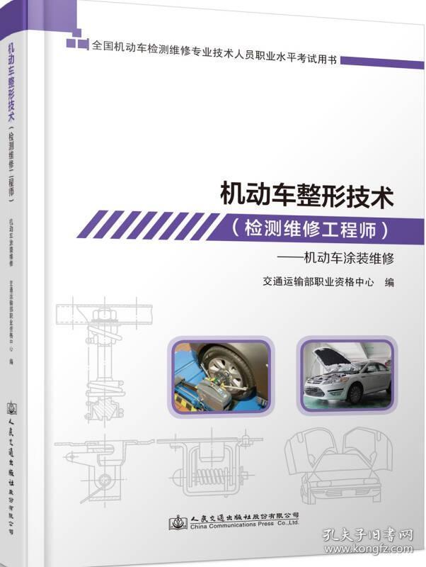 车整形技术_机动车整形技术(检测维修工程师)——机动车涂装维修