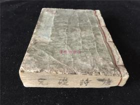 《增订唐诗础》1册上下卷全,唐诗楚,江户时代玩世道人所辑,古代日本人学习汉诗的韵书。孔网惟一