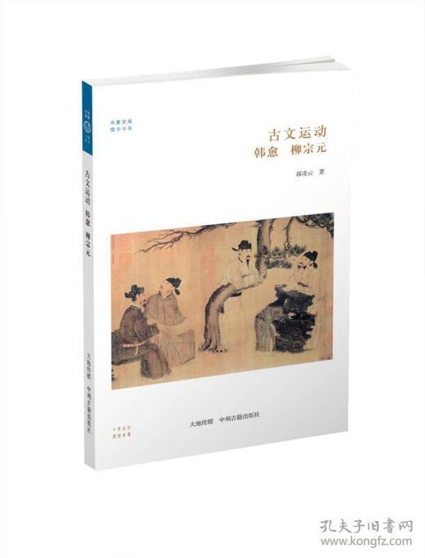 华夏文库儒学书系·古文运动:韩愈·柳宗元