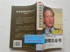 彼得斯创新理念全书  九州出版社 9787801147448