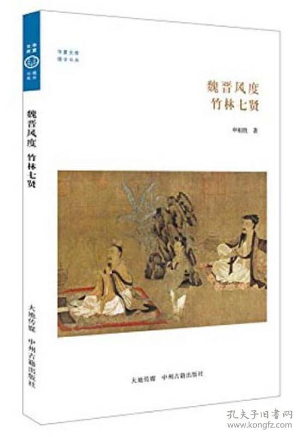 华夏文库:魏晋风度·竹林七贤