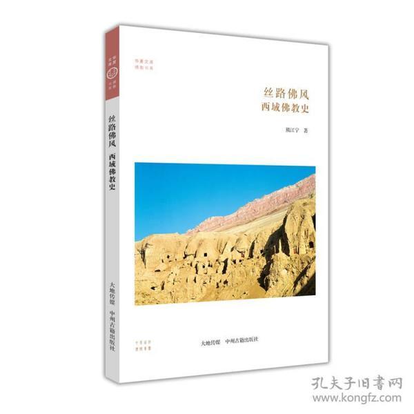 华夏文库:丝路佛风西域佛教史