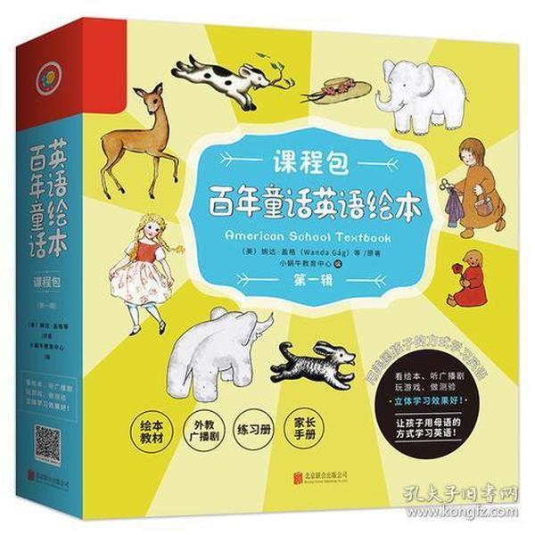 9787559613325百年童话英语绘本课程包-第一辑-(13册)