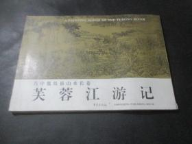 芙蓉江游记 (肖中胤线描山水长卷 )肖中胤签赠本