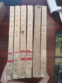 毛詩正義 全六冊,.50年代影印    中華書局聚珍 僅印500套