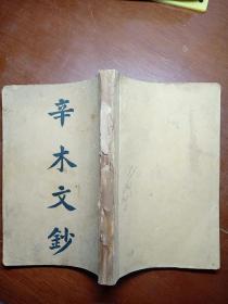民国旧书: 辛木文钞 (32开 竖版 繁体)
