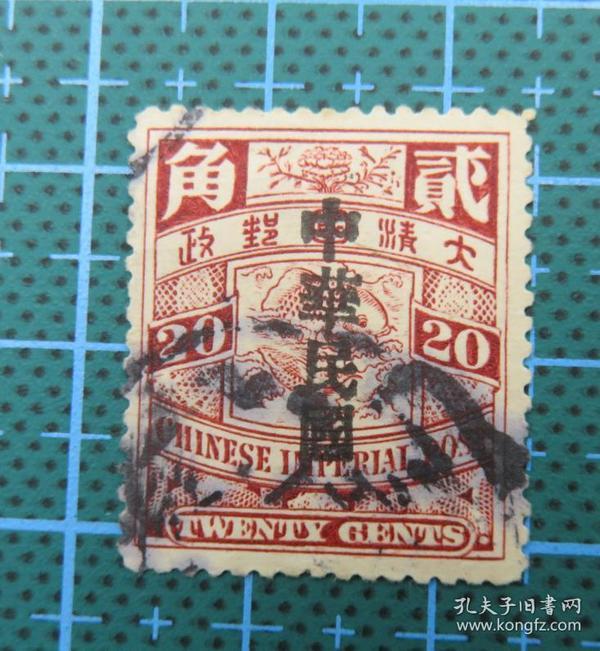 """大清国邮政--蟠龙邮票--面值贰角--加盖宋体字""""中华民国""""邮票(99)"""