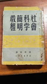 社会科学简明教程(苏联新百科全书版新华书店)【民国旧书】