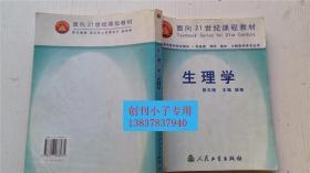 生理学 姚泰主编  人民卫生出版社 9787117038935