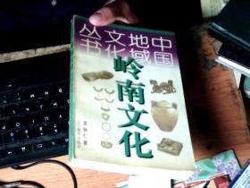 岭南文化 (中国地域文化丛书)       3D