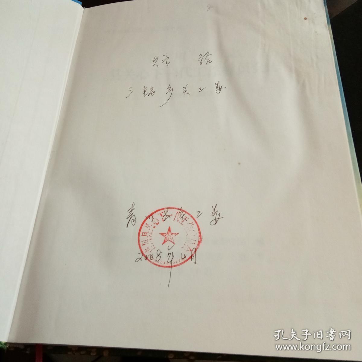 青川县志县关心下一代工作委员会志