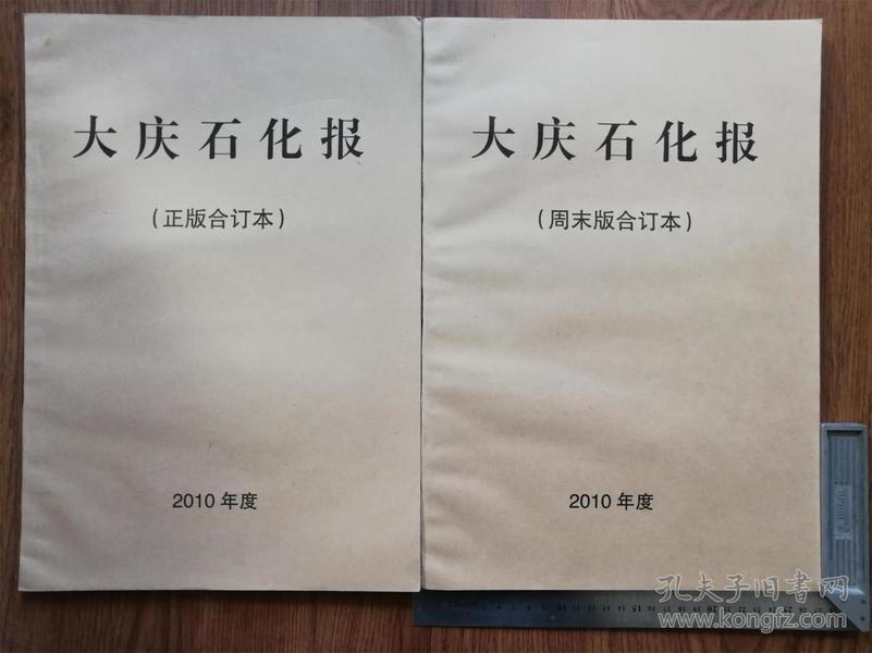 大庆石化报(2010年正版合订本,周末版合订本)