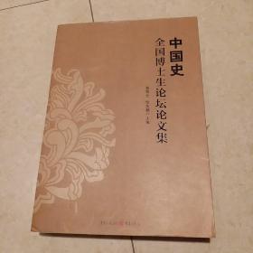 中国史全国博士生论坛论文集