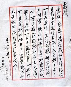 1990年著名画家王常新毛笔《信札》一通