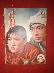 1951年大众电影(25期)