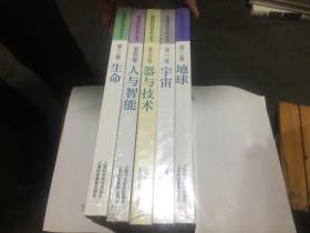 彩图科技百科全书(宇宙.地球.生命.人与智能.器与技术)全5册 16开精装   都原封  5本合让350元