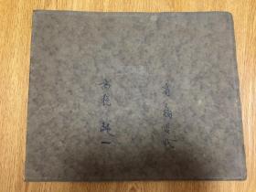 1927年日本《高桥夫妇结婚纪念照》一大张,精美厚纸相册装裱