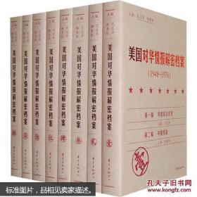 美国对华情报解密档案》(1948~1976)(8卷本