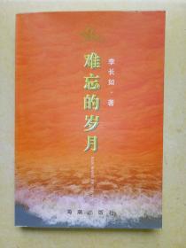 难忘的岁月(李长如将军回忆录).