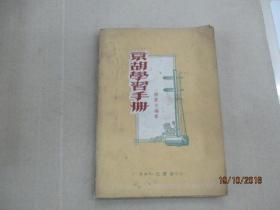 京胡学习手册