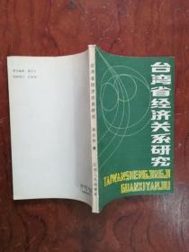 【台湾省经济关系研究