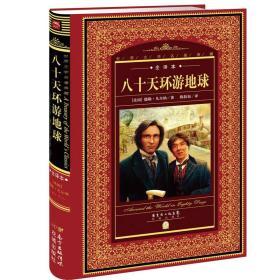 世界文学名著典藏·全译本:八十天环游地球