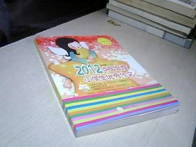 2012中国年度小学生优秀作文
