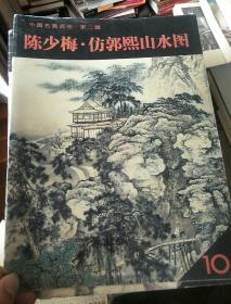 陈少梅仿郭熙山水图(中国名画点击 第二辑).