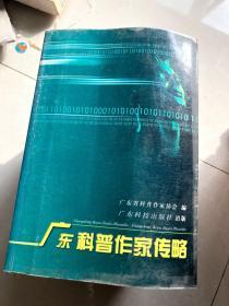 广东科普作家传略