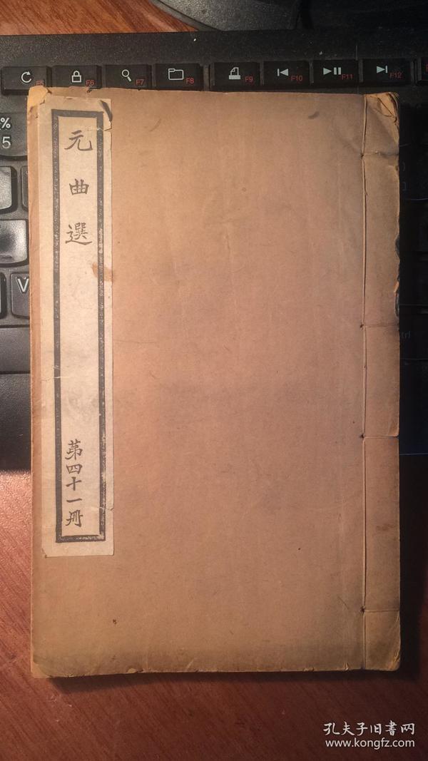 秦修然竹坞听琴 金水桥陈龄抱妆盒(元杂剧二种合一册,《元曲选》第四十一册。涵芬楼据明刊本影印。)