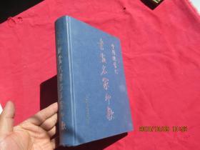 中国现当代书画名家印款