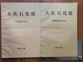 大庆石化报(2009年正版合订本,周末版合订本)