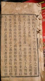 杨公风水古籍珍藏馆清代原版秘传少见地理古书理气原旨原件转让
