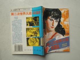 第二次世界大战间谍战连环画第四册(馆藏书)