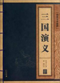 线装中华国粹:三国演义