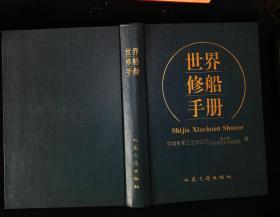 世界修船手册