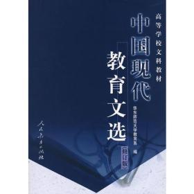 中国现代教育文选