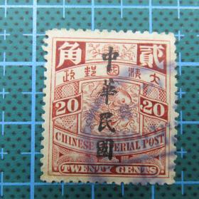 """大清国邮政--蟠龙邮票--面值贰角--加盖楷体字""""中华民国""""邮票(96)"""