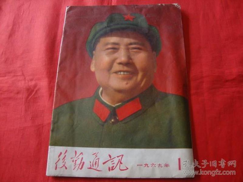 后勤通讯【1969年第1期复刊号封面毛主席笑眯眯】