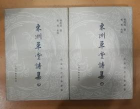 东洲草堂诗集(上下)册