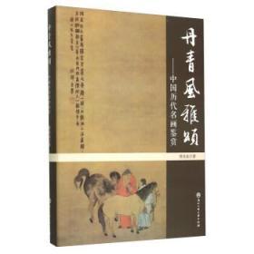 丹青风雅颂:中国历代名画鉴赏