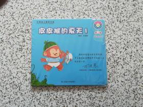 红黄蓝儿童图书馆·多彩宝宝丛书 第一辑 皮皮猴的夏天1  全6册