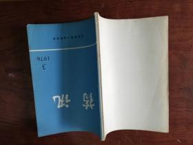 【药讯1976·3   油印本