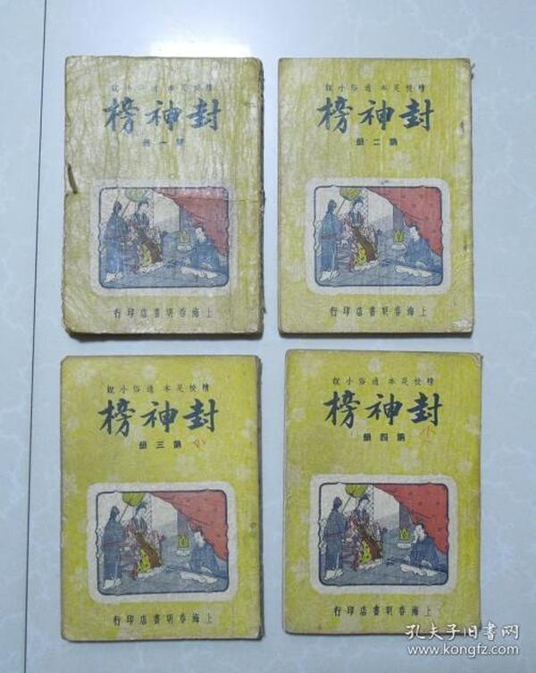 1947年:封神榜(4册全)