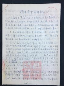 【独自叩门·墨迹·艺术·人文社科】——《一江春水向东流》著名表演艺术家 吴因(1909-1991年) 文革资料稿件6页·WXYS1·30