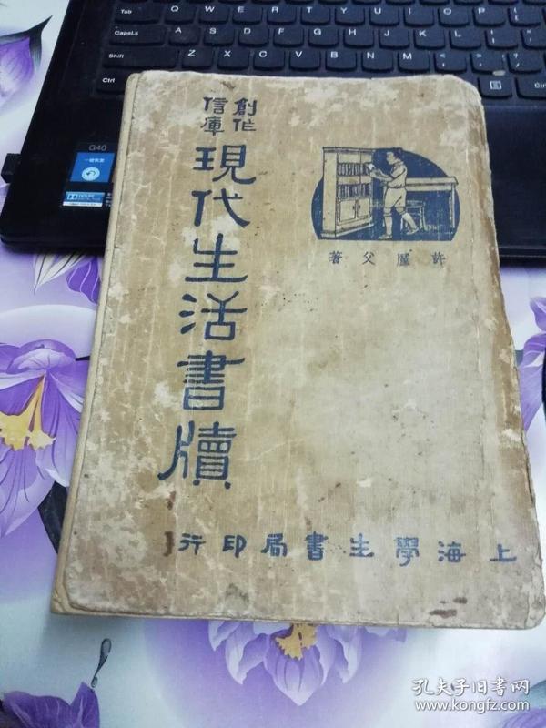 民国三十五年初版《现代生活书牍》,书厚5公分