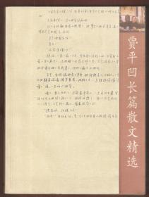 贾平凹长篇散文精选【签名本】