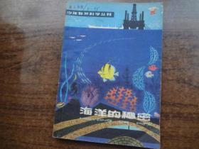海洋的秘密   插图本