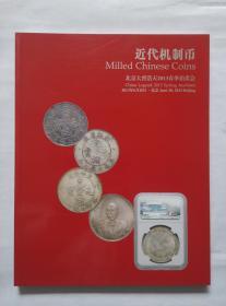 《北京大晋浩天2013春季拍卖会----近代机制币》